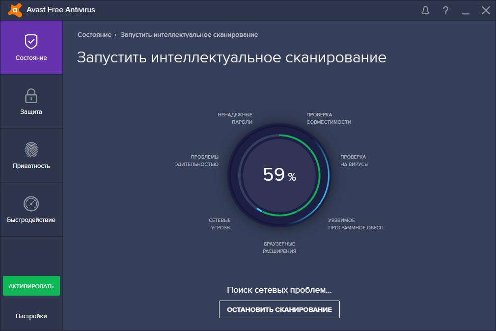 Скриншот антивируса Avast Free Antivirus