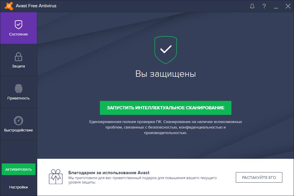 Скачать бесплатный антивирус | Avast