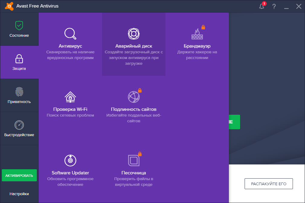 Антивирус Avast Пробную Версию