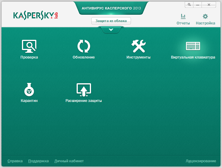 Скриншот антивируса Kaspersky Antivirus 2013