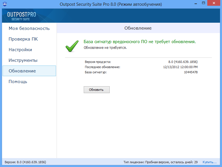 Скриншот антивируса Outpost Security Suite PRO 9.1