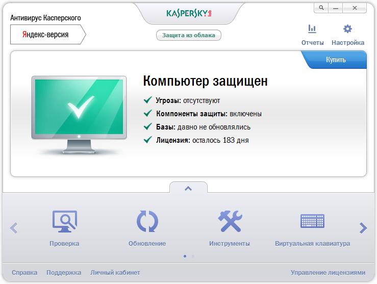 Антивирусная программа касперского скачать бесплатно на 6 месяцев