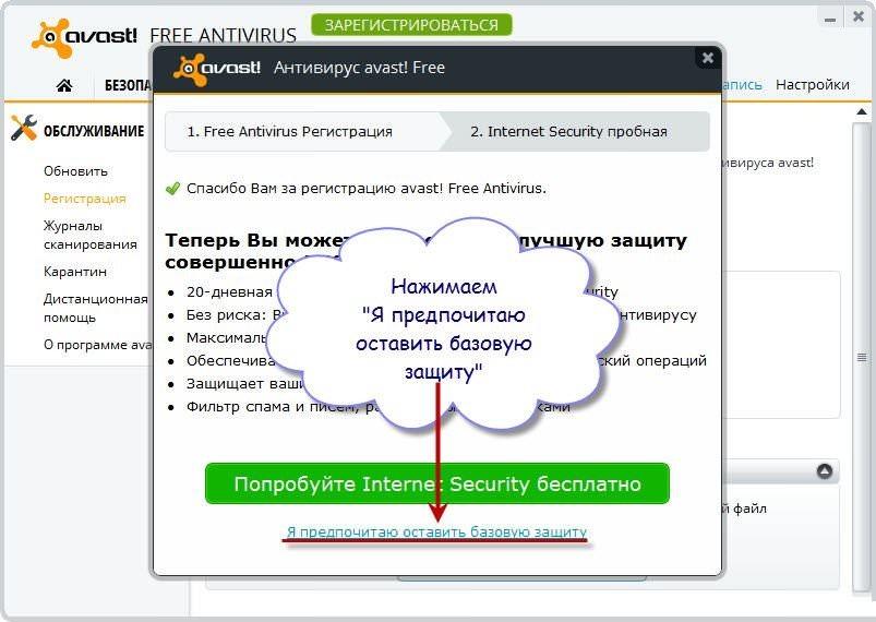 Лецензионный Ключ К Avast Antivirus