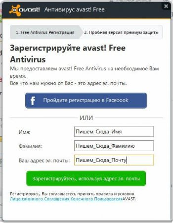 бесплатный антивирус на год