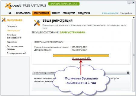 бесплатный антивирус на год регистрация аваст