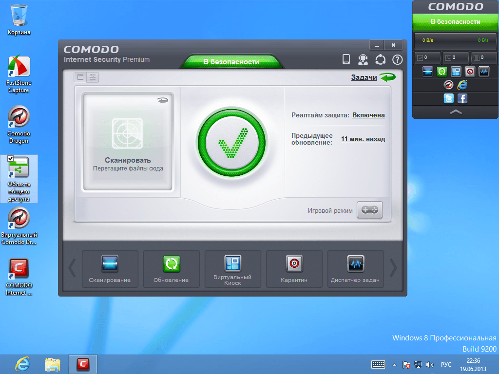 Скриншот антивируса Comodo Internet Security Premium 8