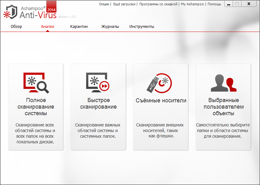 Скриншот антивируса Ashampoo Anti-Virus