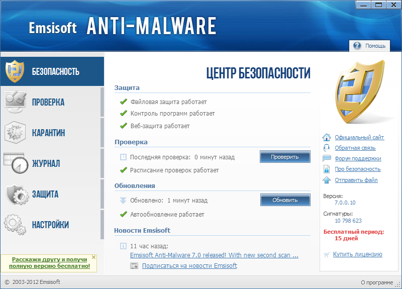 Скриншот антивируса Emsisoft Internet Security Free