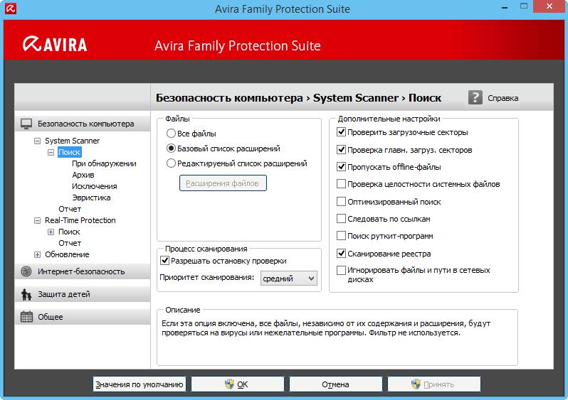 Скриншот антивируса Avira Family Protection