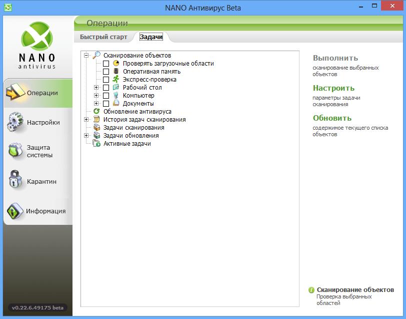 Скриншот антивируса NANO AntiVirus