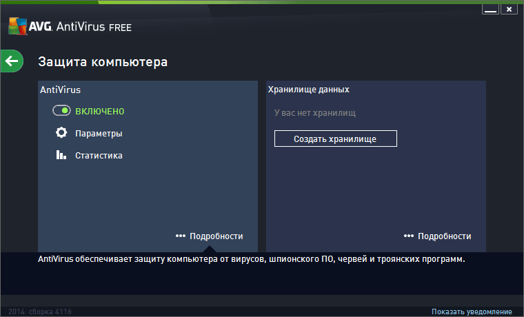 Скриншот антивируса AVG Anti-Virus Free Edition 2015