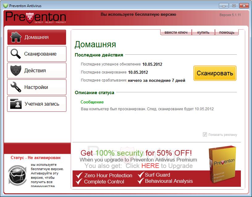 Скриншот антивируса Preventon Antivirus