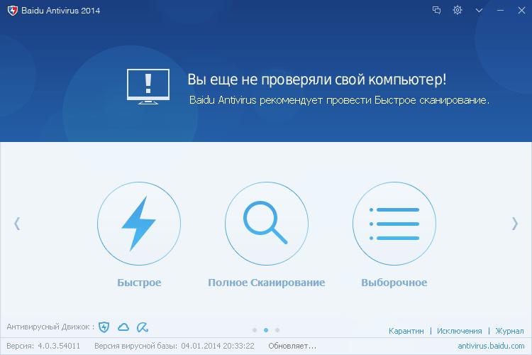 Скриншот антивируса Baidu Antivirus 2015