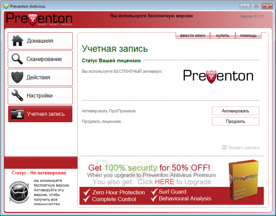 бесплатный антивирус для слабых компьютеров