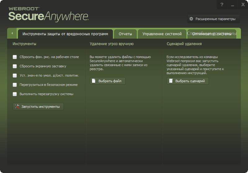 Скриншот антивируса Webroot - антивирус для Геймеров