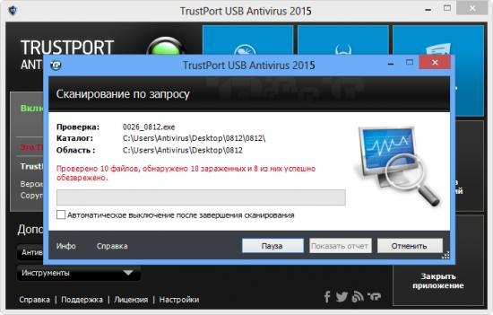 ЮСБ антивирус пробная версия