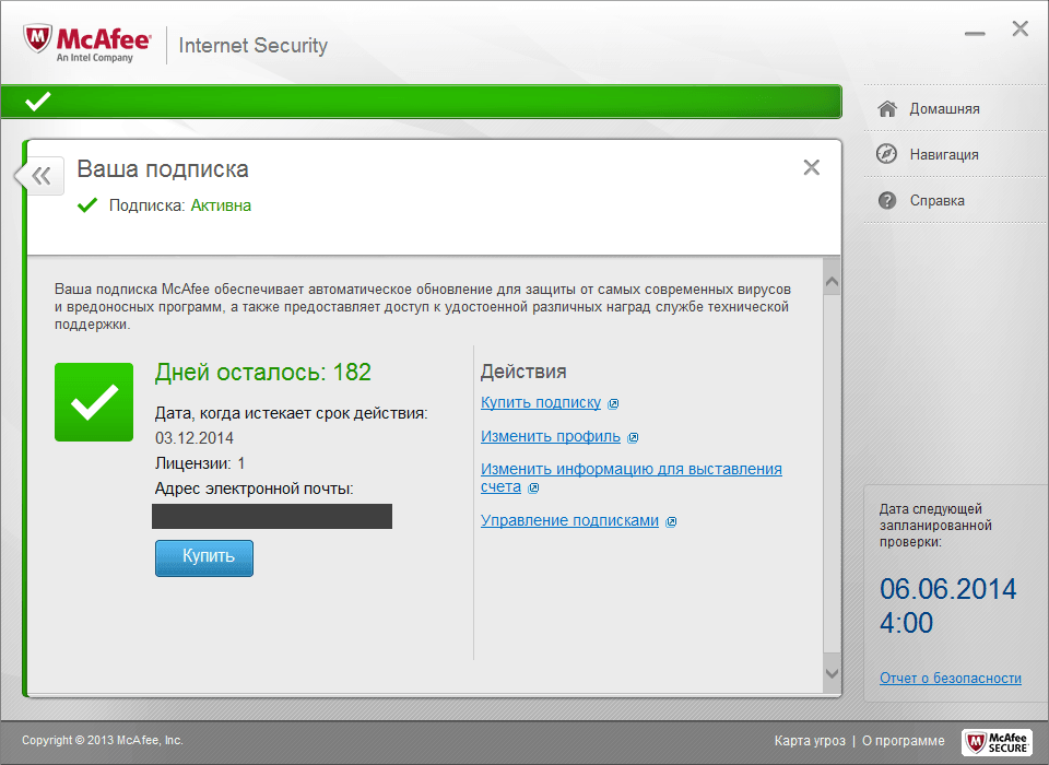 Скриншот антивируса McAfee Internet Security 2015