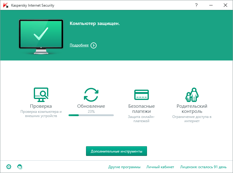 Скриншот антивируса Kaspersky Internet Security 2016
