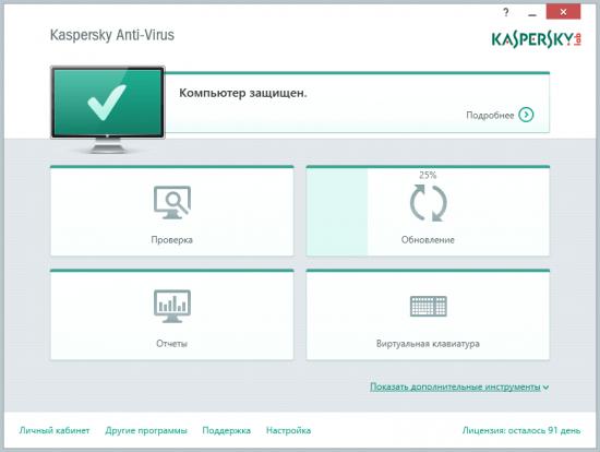 антивирус касперского 2016 на 90 дней