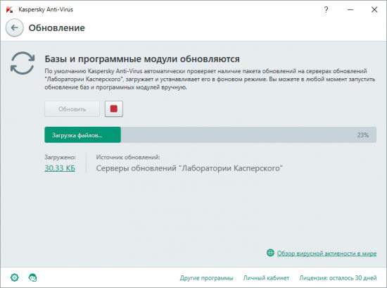 kaspersky 2016 beta
