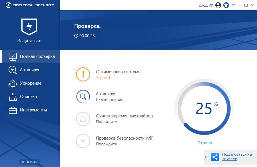 Скриншот антивируса 360 Total Security