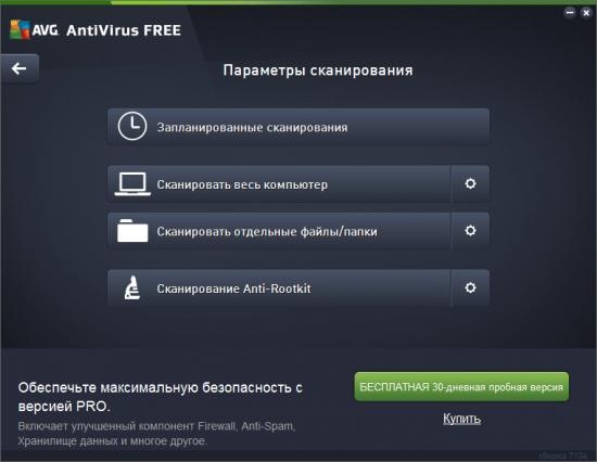 AVG FREE 2016 скачать бесплатно на русском яззыке