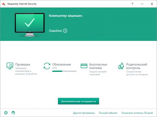 антивирус касперского 2016 бесплатно