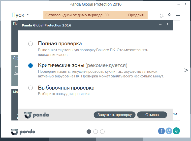 Скриншот антивируса Panda Global Protection 2016