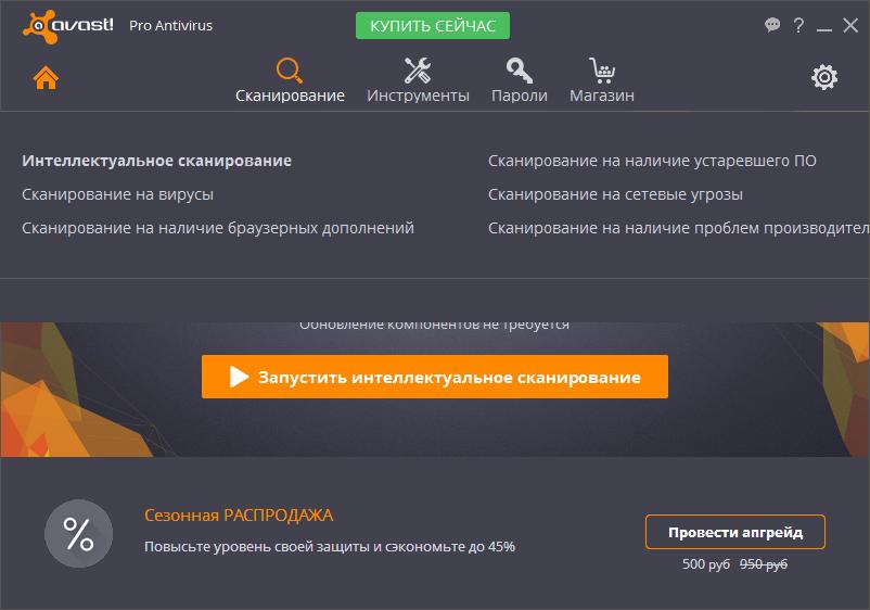 Скриншот антивируса Avast Pro Antivirus beta