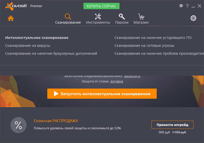 Скриншот антивируса Avast Premier 2016
