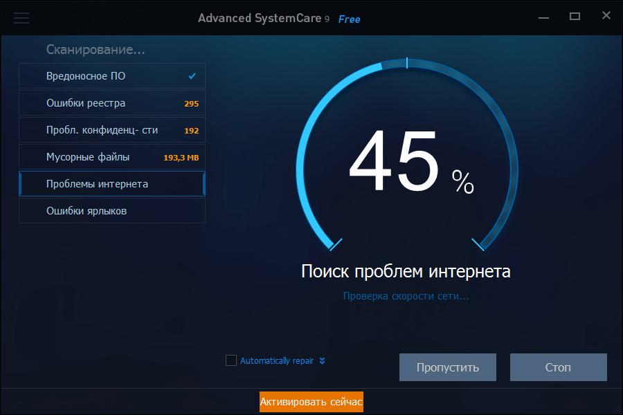Скачать Advanced Systemcare 9 Pro