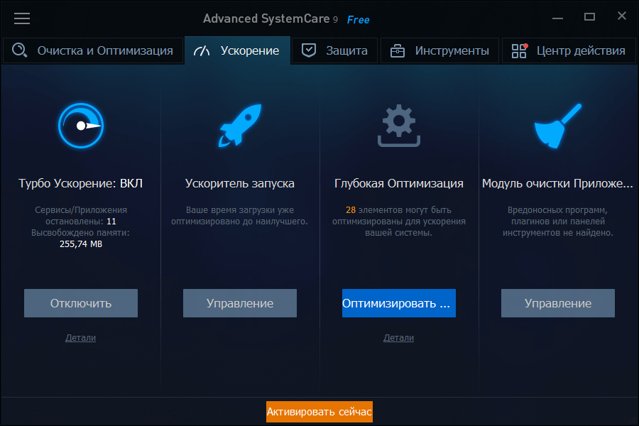 Скриншот антивируса Advanced SystemCare Pro 9