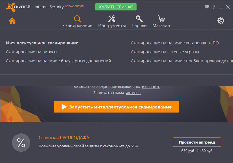 Скриншот антивируса Avast Internet Security