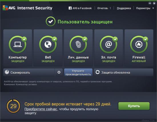АВГ интернет секьюрити 2016