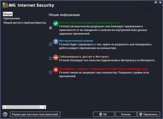 АВГ интернет секьюрити 2016 пробная версия на месяц бесплатно