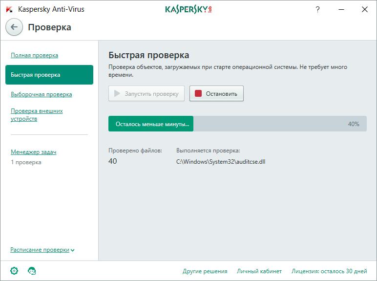 Скриншот антивируса Kaspersky Antivirus 2017 beta