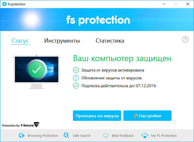Скриншот антивируса FS Protection