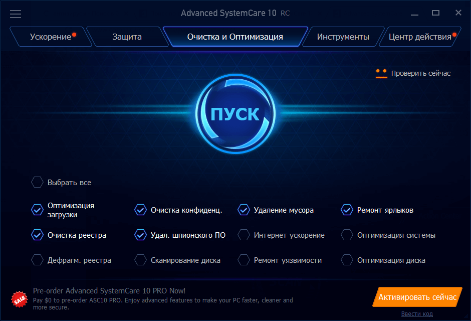 Скриншот антивируса Advanced SystemCare 10