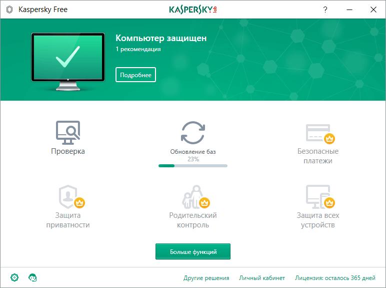 Скачать антивирус бесплатно с лицензионным ключом