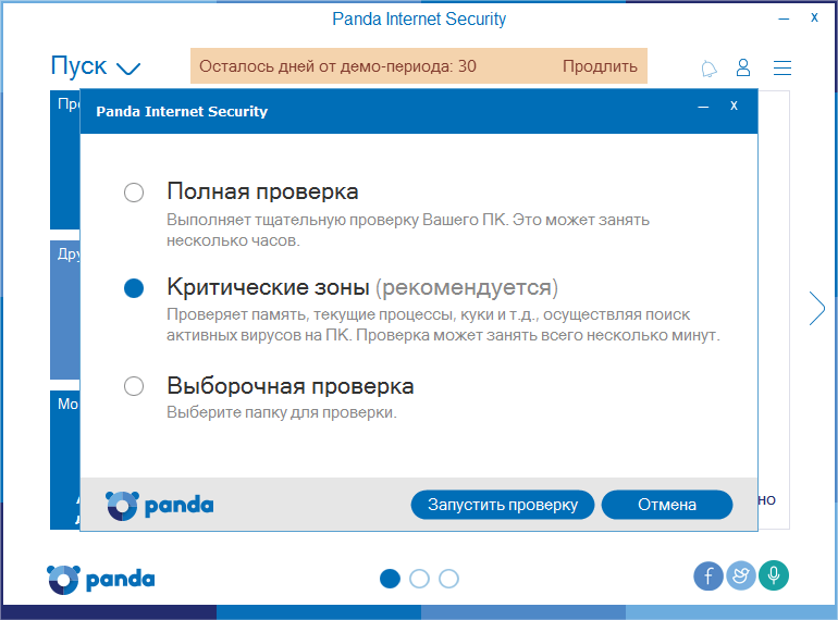 Скриншот антивируса Panda Internet Security