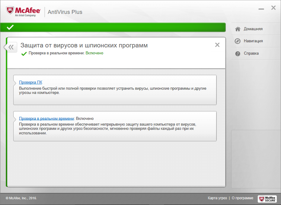 Скриншот антивируса McAfee AntiVirus Plus