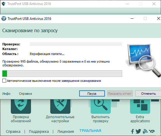 Скриншот антивируса TrustPort USB Antivirus 2016