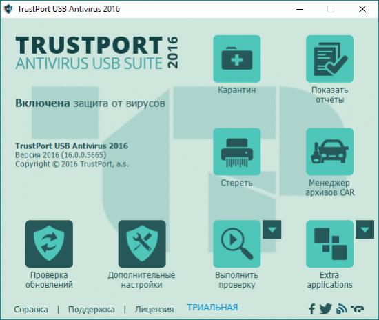 usb антивирус trustport