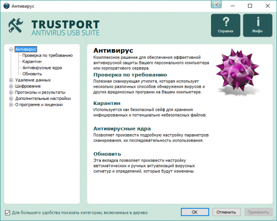 usb антивирус trustport пробная версия