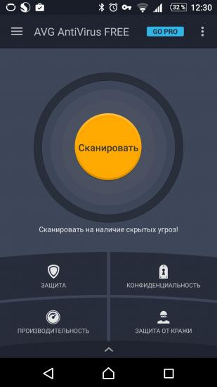 антивирус для андроид бесплатно