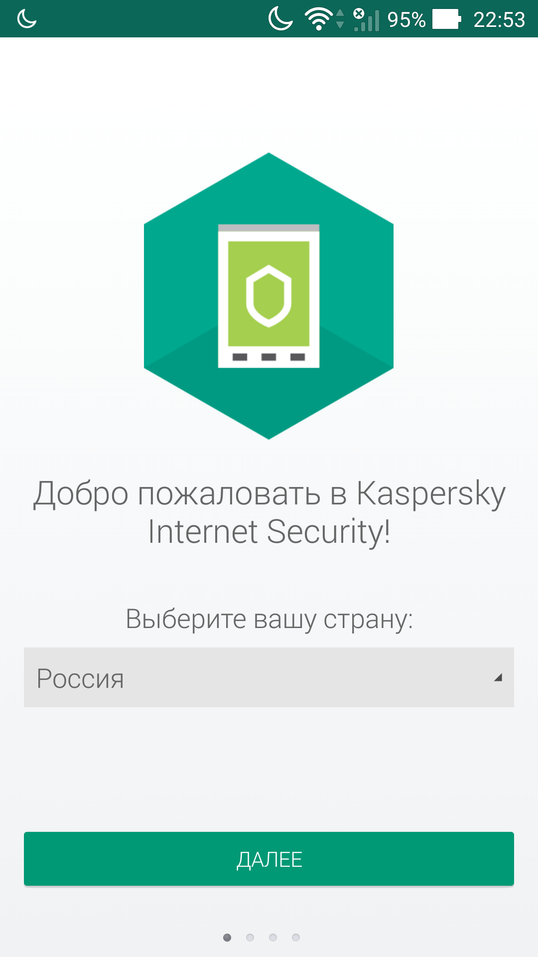 Скриншот антивируса Kaspersky Internet Security