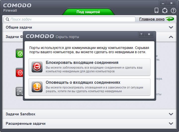 Скриншот антивируса Comodo Firewall