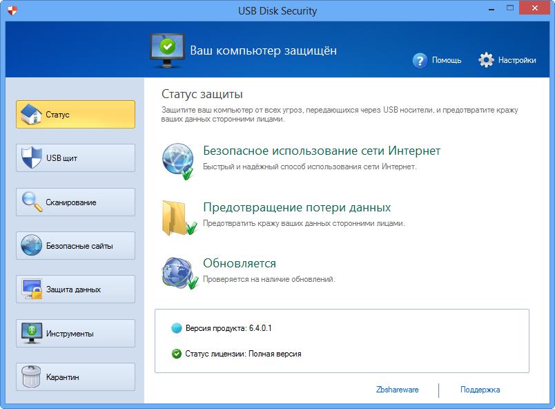 Скриншот антивируса USB Disk Security
