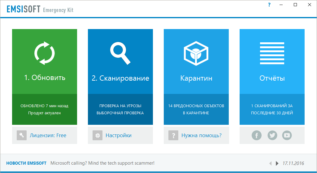 Скриншот антивируса Emsisoft Emergency Kit