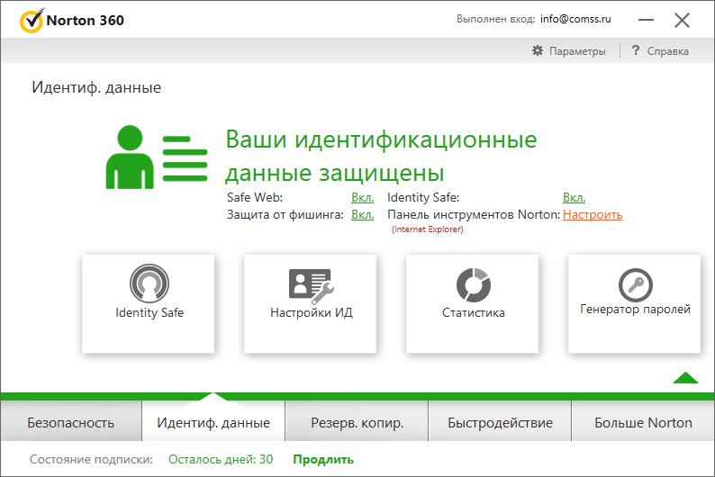 Скриншот антивируса Norton 360 (2017)